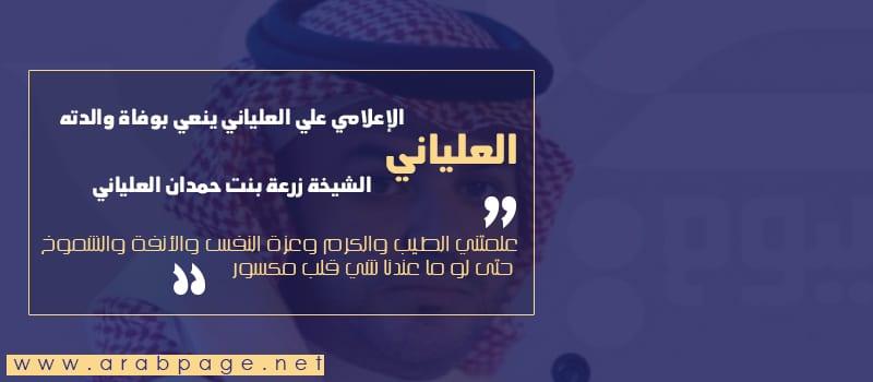 وفاة والدة علي العلياني الإعلامي السعودي سبب وفاة زرعة بنت حمدان العلياني