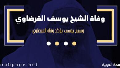 صورة حقيقة وفاة الشيخ يوسف القرضاوي وتأكيد وسيم يوسف