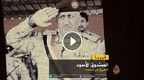 قناة الجزيرة الصندوق الاسود الطريق إلى صنعاء وخفايا حول مقتل القشيبي