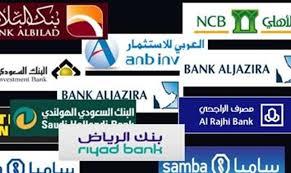 صورة رسالة تحذير من بنوك السعودية بنك الراجحي بنك الأهلي بنك الرياض بنك البلاد بنك سابا بنك الإستثمار
