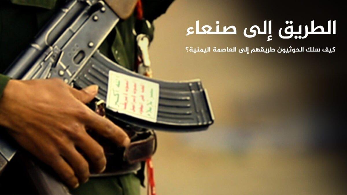 صورة الرئيس هادي رفض اقالة القشيبي (الطريق الى صنعاء) فيديو كيف تم مقتله اخبار اليمن 23-5-2015