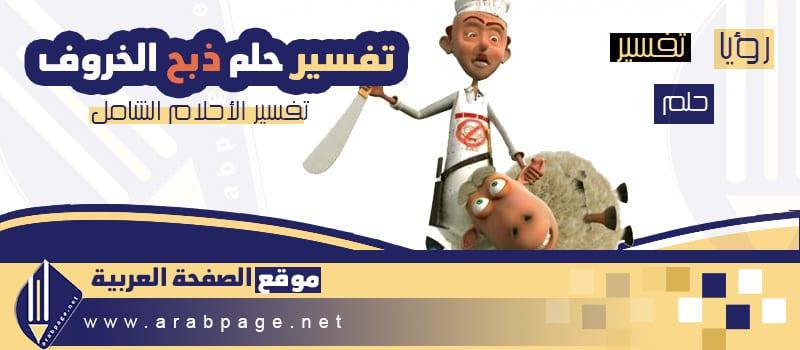 تفسير حلم ذبح الخروف و سلخه - الصفحة العربية