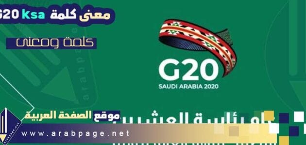 معنى كلمة G20 ksa التي ظهرت بجوار شبكة الإتصالات السعوية stc