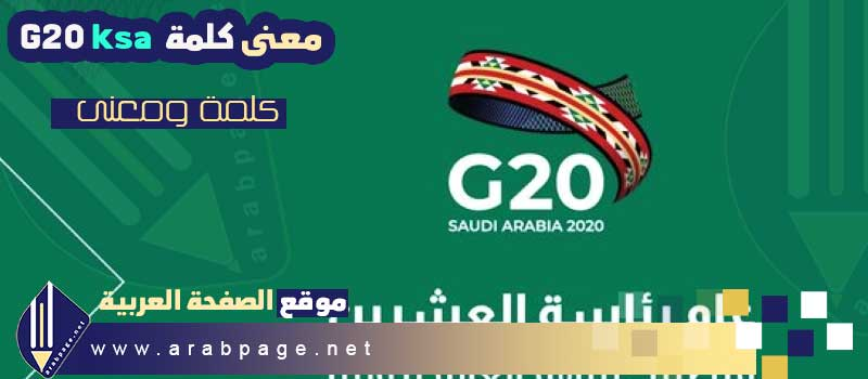 معنى كلمة G20 ksa التي ظهرت بجوار شبكة الإتصالات السعوية stc - الصفحة العربية