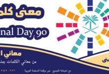 صورة معنى كلمة National Day 90