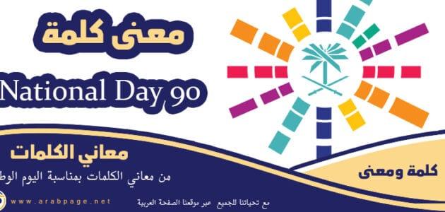 معنى كلمة National Day 90