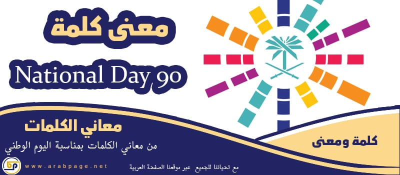معنى كلمة National Day 90