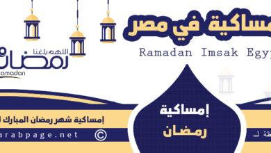 صورة امساكية رمضان 2021 في مصر 1442