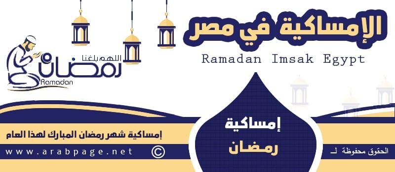 Ramadan Imsak Egypt
