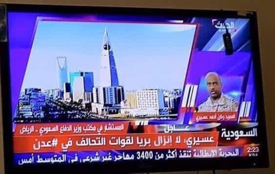 Photo of عسيري ينفي خبر انزال بري في عدن اخر اخبار اليمن صحافة نت قناة الحدث