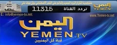 عودة قناة اليمن الفضائية ، تردد قناة اليمن نايلسات ٢٠١٥ نايلسات image