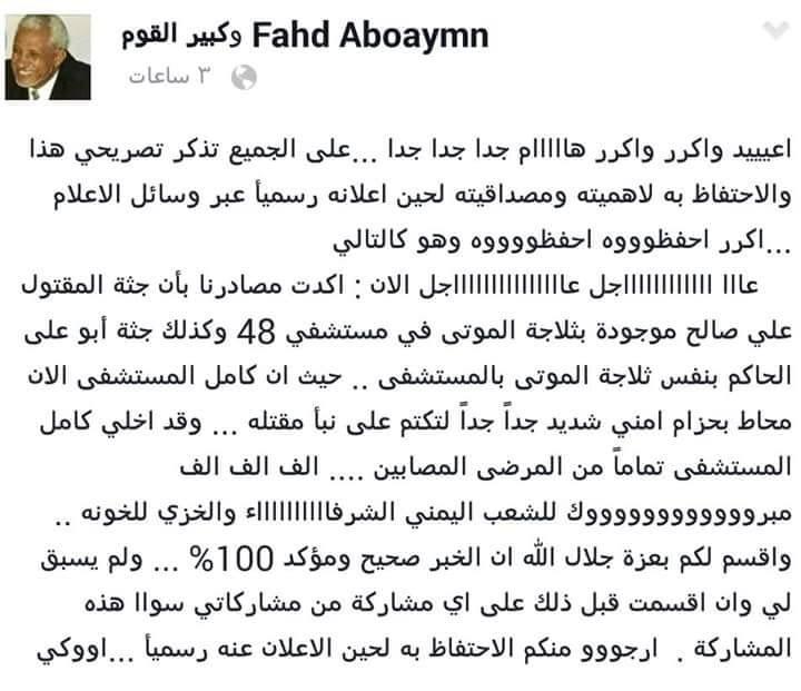 Photo of بالصور مقتل علي عبدالله صالح من اخر اخبار اليمن صحافة نت