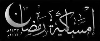 Photo of الأن : إمساكية شهر رمضان 2016 في الدول العربية للسنة 1437هـ