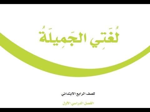 تحميل كتاب لغتي الصف الرابع الفصل الاول 1442 الصفحة العربية