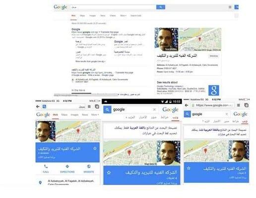 Photo of google شركة جوجل تلغي توثيق صفحة صابر الشركه الفنيه للتبريد والتكيف, ماصحة الخبر