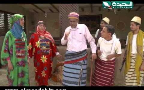 تطورات جديده في المسلسل اليمني همي همك ج7 في الحلقة 14