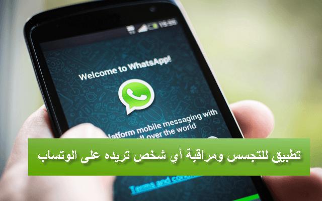 Photo of تطبيق واتس اب WhatsDog للتجسس على مستخدمي واتس اب لديك