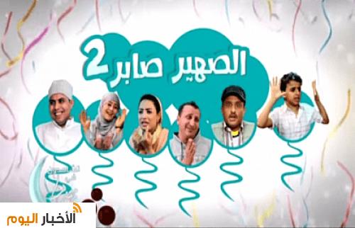 مسلسل الصهير صابر ج2 الحلقة 13 يوتيوب قناة السعيدة مسلسلات رمضان 1436هـ