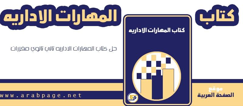 حل كتاب المهارات الاداريه ثاني ثانوي مقررات 1442 الوحدات - الصفحة العربية