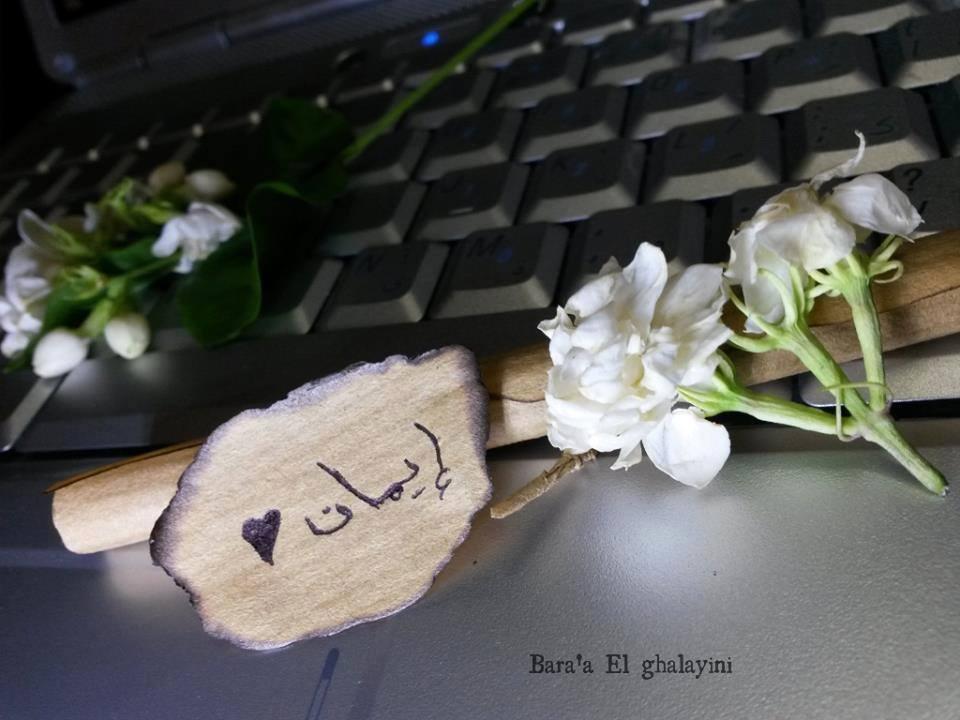 معاني الأسماء من اسماء بنات 2016