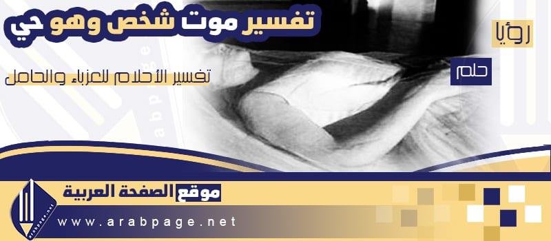 تفسير حلم موت شخص حي والبكاء عليه للعزباء الشاب الحامل الصفحة العربية