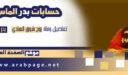 سناب : بدر الماس انستقرام سبب وفاة زوج شوق الهادي بدر خالد الماص