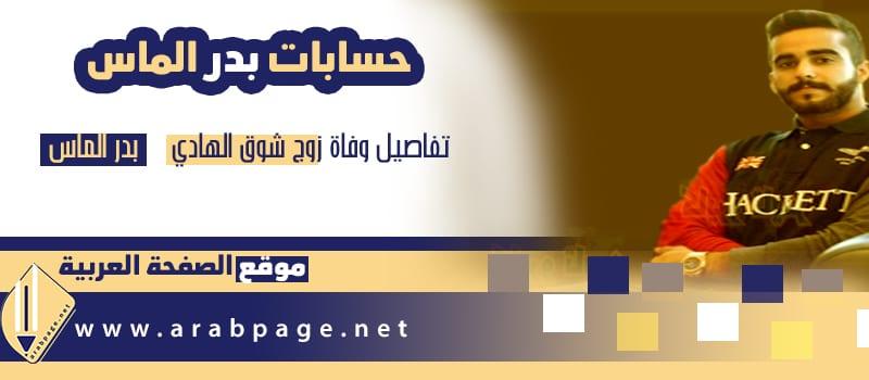 سناب : بدر الماس انستقرام سبب وفاة زوج شقيقة فرح الهادي بدر الماص
