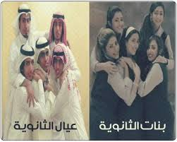 Photo of قصص وروايات 2020 قصة بنات في ثانوية عيال قصة فاطمة في مدرسة العيال