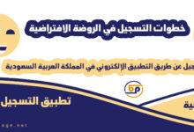 صورة طريقة التسجيل في تطبيق الروضة الافتراضية للأطفال 2020 في السعودية1442
