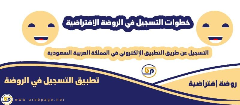 طريقة التسجيل في تطبيق الروضة الافتراضية للأطفال 2020 في السعودية