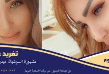 صورة حقيقة وفاة تغريد علاء اخت الفنانة اماني علا انستقرام ويكيبيديا