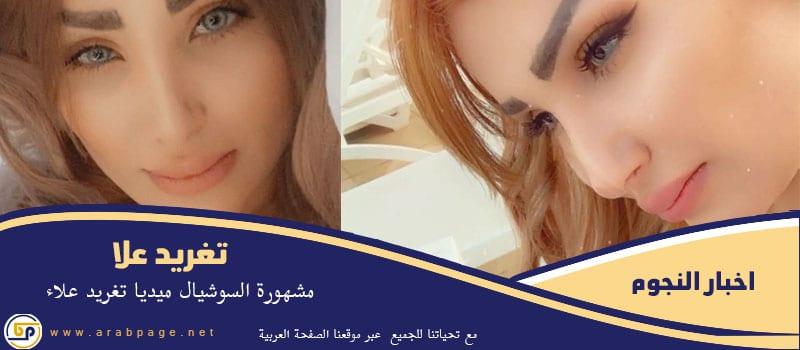 حقيقة وفاة تغريد علاء اخت الفنانة اماني علا انستقرام ويكيبيديا