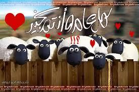 Photo of تهنئة رسائل عيد الأصحى 2020 مسجات بمناسبة عيد الاضحى الحج 1441