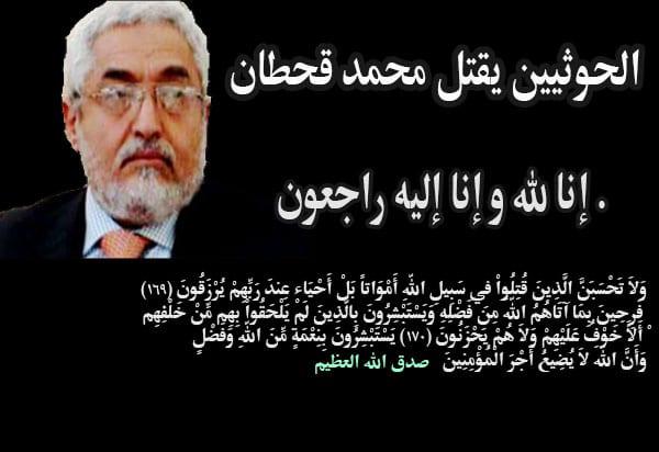 صورة حقيقة مقتل القيادي الإصلاحي محمد قحطان