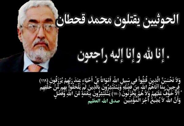 مقتل محمد قحطان