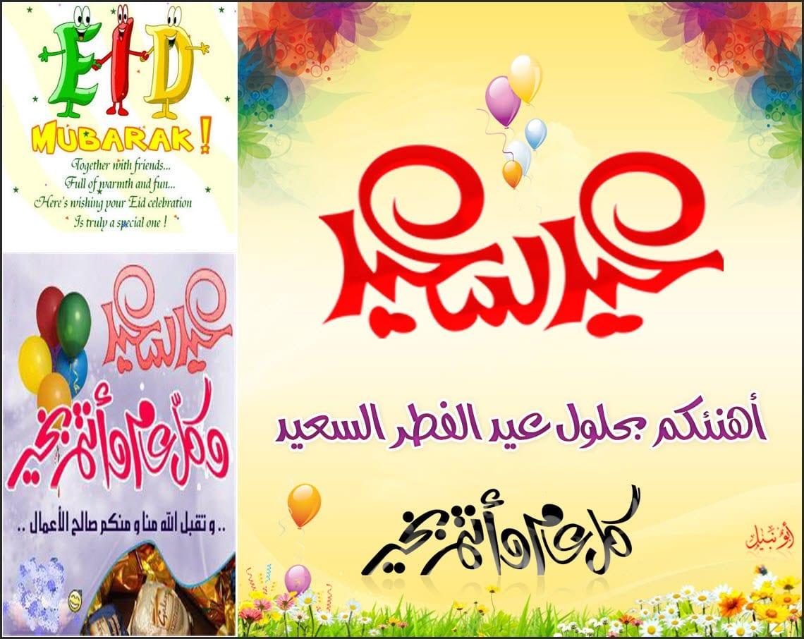 Photo of مسجات عيد الفطر 2020 مع اجمل رسائل تهنئة بالعيد