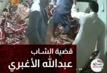 صورة قضية تعذيب مقتل عبدالله الاغبري من هو فيديو يوتيوب اعتراف القتله