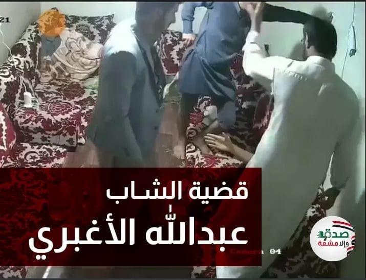 قضية تعذيب عبدالله الاغبري من هو فيديو يوتيوب