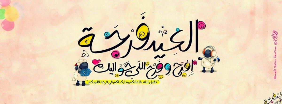Photo of مسجات رسائل تهنئة عيد الاضحى 2020 المبارك بمناسبة موعد عيد الأضحى وقفة عرفات