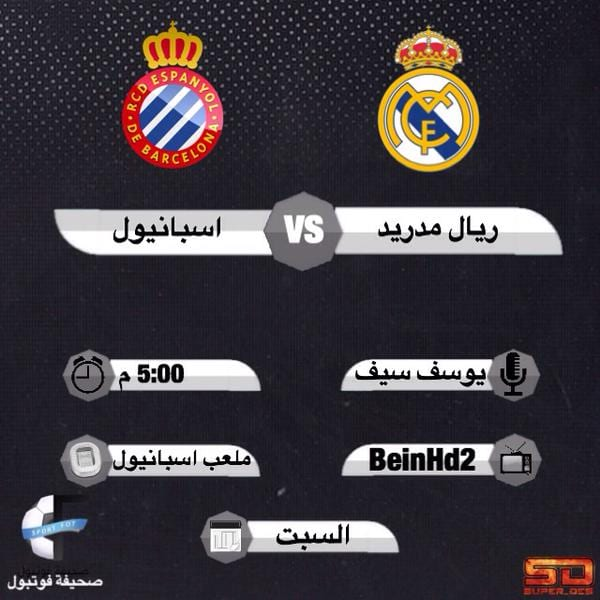 Photo of موعد مباراة ريال مدريد و اسبانيول 12-9-2015 في الدور الإسباني كورة لايف
