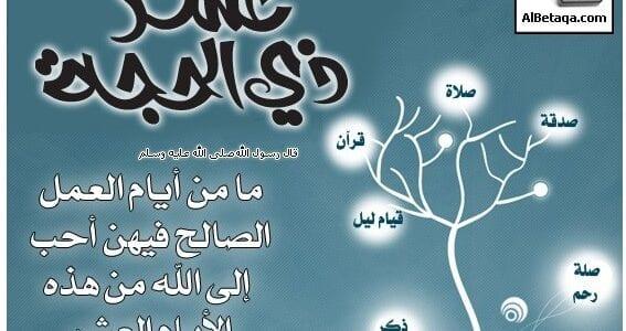 غرة ذي الحجة موعد عيد الأضحى 2018-1439هـ أول ايام العشر ووقفة عرفات