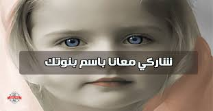 صورة أسماء بنات مع معانيها أسماء بنات 2021 صغار