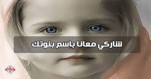 Photo of أسماء بنات 2020 مع معانيها, أسماء بنات 2020 صغار