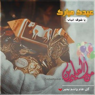 صورة متى عيد الاضحى في اليمن 2020