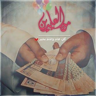 Photo of بطاقات خلفيات صور عيد الأضحى 2018 تهنئة موعد يوم عرفة ايام الحج