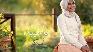 Photo of إنشودة ياطيبة أمينة كرم طيور الجنة كلمات اناشيد العيد الحج 2018
