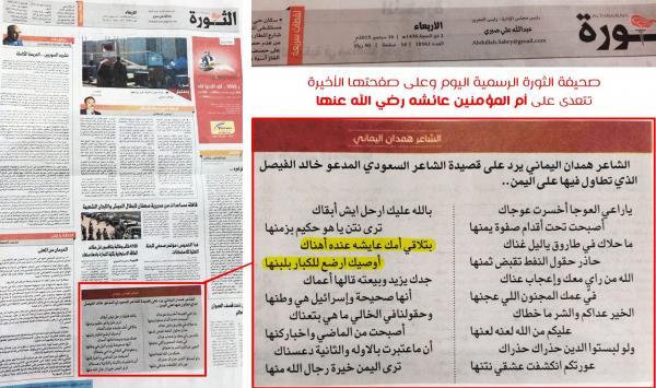 pr-2-50251 (1)سب السيدة عائشة في صحيفة الثورة
