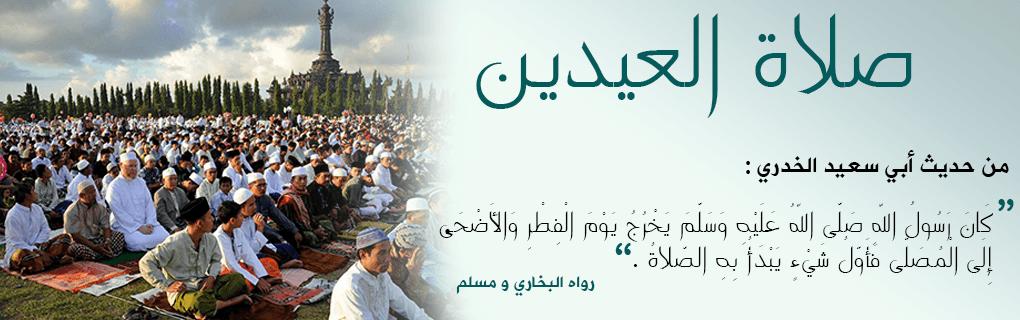 Photo of موعد صلاة العيد عيد الاضحى 2020 في السعودية اليمن العراق ماليزيا تركيا ايران