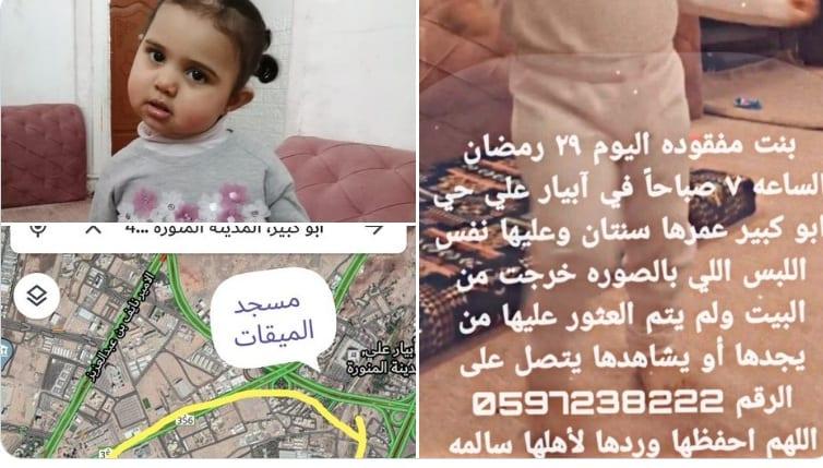 صورة من هي مفقودة المدينة الطفلة مسك