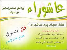 Photo of فضل صيام عاشوراء 2018-1440 موعد يوم عاشوراء وكذلك فضل عاشوراء